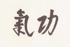 Qgong_2-001